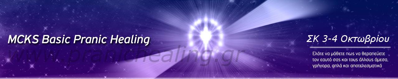 MCKS Pranic Healing Banner